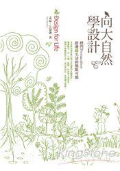 向大自然學設計:樸門Permaculture.啟發綠生活的無限可能