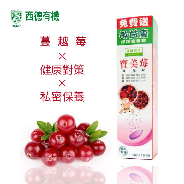 ▼西德有機 健康對策 寶美莓發泡10錠 加贈5g敏益康修護滋養霜 健而婷 BHK's 私密保養