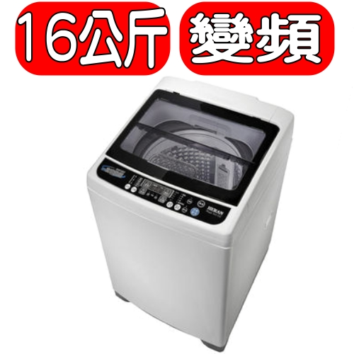 《特促可議價》HERAN禾聯【HWM-1601】洗衣機《16公斤》