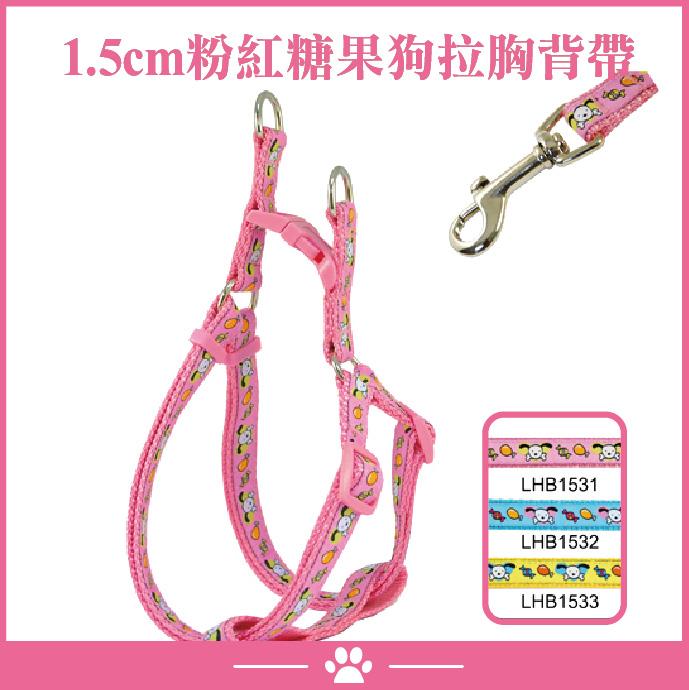 1.5cm粉紅糖果狗拉胸背帶