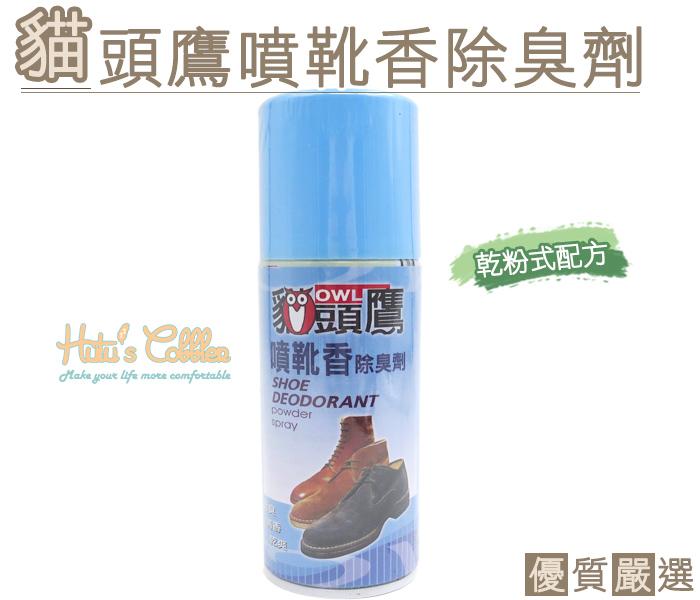 ○糊塗鞋匠○ 優質鞋材 M33 台灣製造 貓頭鷹噴靴香除臭劑 170ml 乾粉式配方 除臭止汗