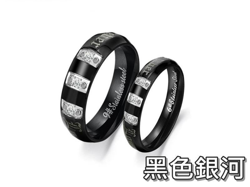 《316小舖》【C61】(316L鈦鋼戒指-黑色銀河-單件價 /黑鋼戒指/黑鋼對戒/寬版戒指/老公對戒/滿月禮物/精緻對戒/精鋼對戒/送好禮)