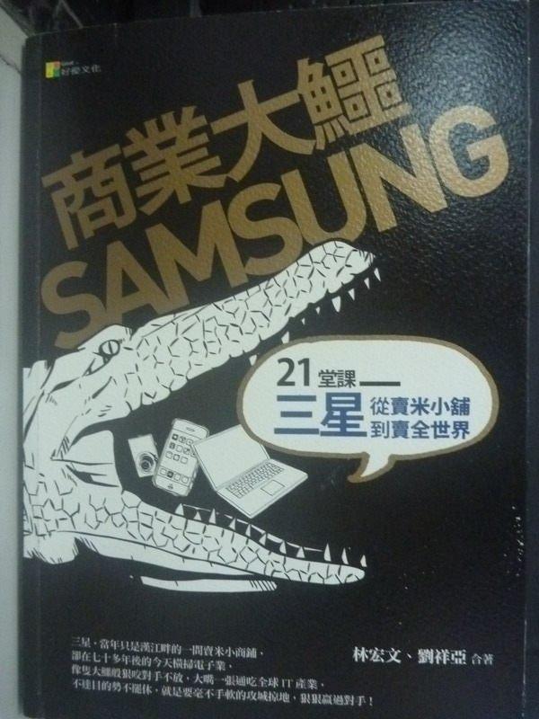 【書寶二手書T9/行銷_IDD】商業大鱷SAMSUNG-21堂課三星從賣米小舖_林宏文