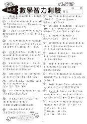 先修評量卷15:數學智力測驗
