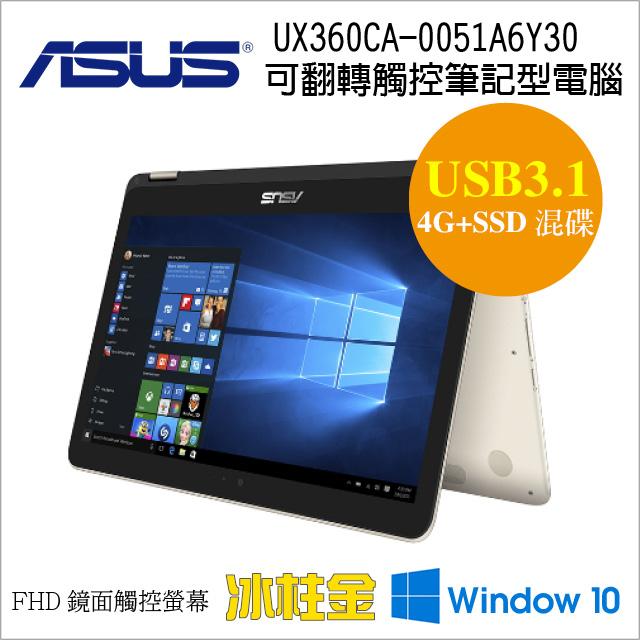 馬上現省1000!全新1.3G極致輕薄型新上市【ASUS 華碩】IPS FHD  鏡面Touch螢幕 可翻轉觸控筆記型電腦  UX360CA-0051A6Y30 (冰柱金)