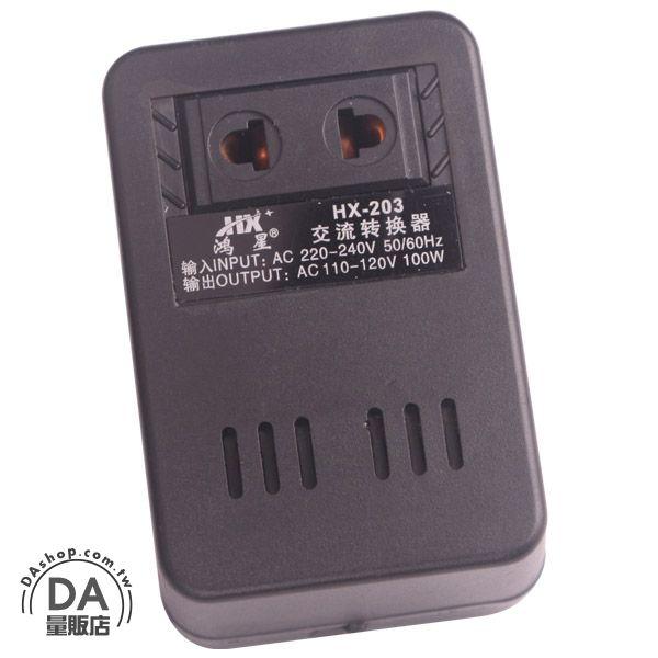 《DA量販店》100W 220V轉110V AC交流電轉換 轉換器 轉換插頭 變壓器 (19-193)