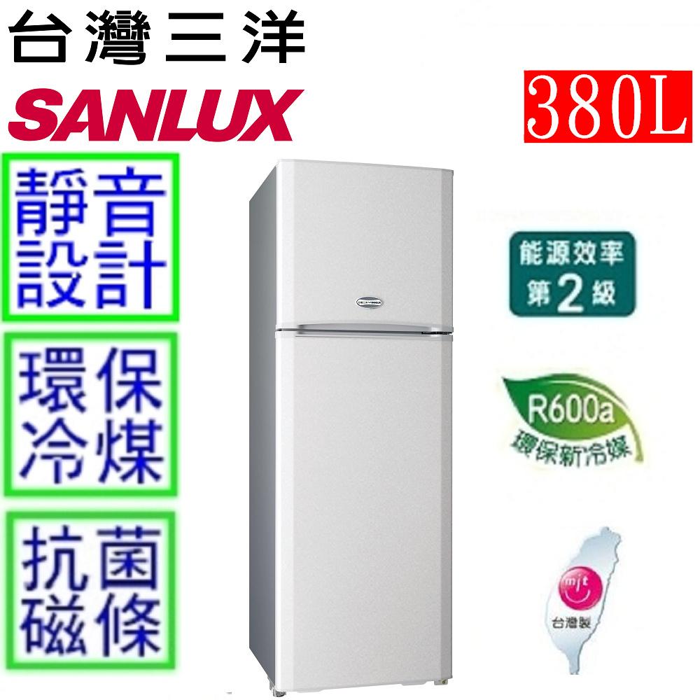 【三洋 SANLUX】380公升雙門電冰箱 SR-B380B