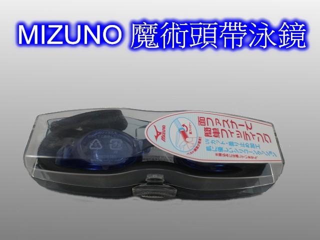 [陽光樂活] MIZUNO 美津濃 泳鏡   (頭帶:魔術帶