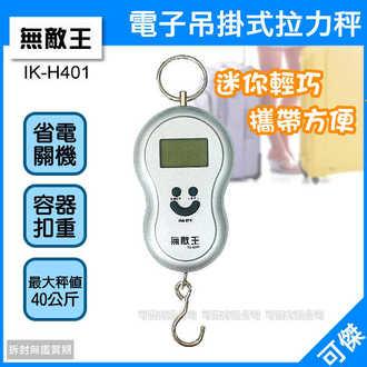 可傑   無敵王  IK-H401  電子吊掛式拉力秤  電子秤  行李秤  迷你輕巧  可切換單位 液晶螢幕顯示