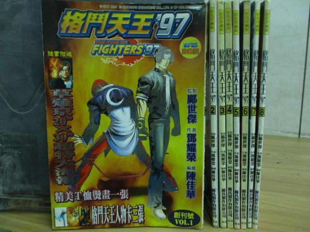 【書寶二手書T3/漫畫書_RDX】格鬥天王97_1~8集合售_鄧耀榮