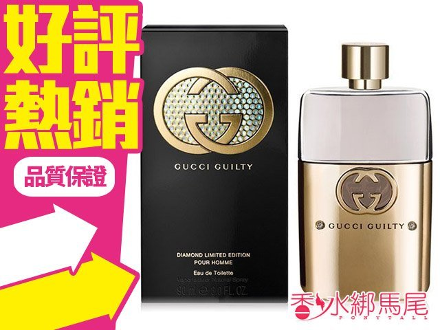GUCCI Guilty 罪愛 鑽石 限量版 男性淡香水 香水空瓶分裝 5ML◐香水綁馬尾◐