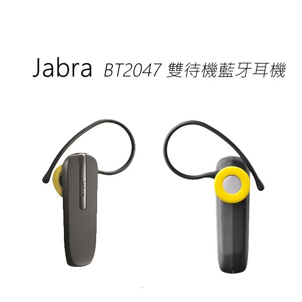 Jabra BT2047 雙待機藍牙耳機~訂購商品