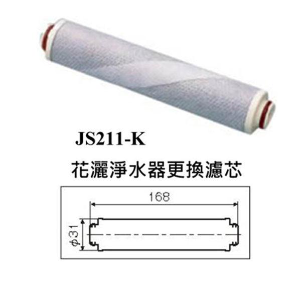 日本進口JOWER silk 除氯淨水蓮蓬頭替換濾心