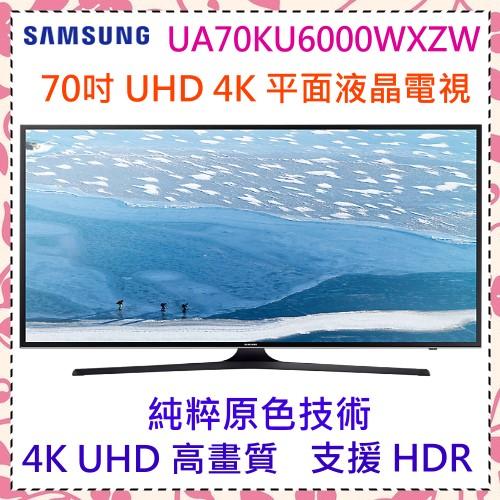 三星SAMSUNG 70吋 UHD 4K 平面LED液晶連網電視《UA70KU6000WXZW》