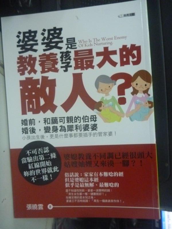 【書寶二手書T7/親子_JOT】婆婆是教養孩子最大的敵人?_張曉雲