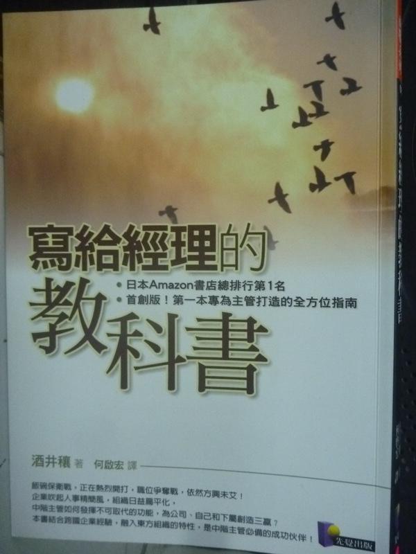 【書寶二手書T2/財經企管_LDZ】寫給經理的教科書_何啟宏, 酒井穰