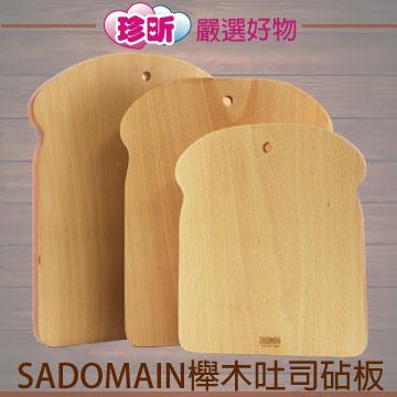 【珍昕】 SADOMAIN櫸木吐司砧板~3種尺寸
