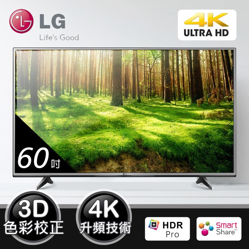 【LG樂金】60型4K UHD webOS 3.0 智慧聯網電視液晶電視60UH615T★含安裝配送★贈飛利浦手提式吸塵器FC6152