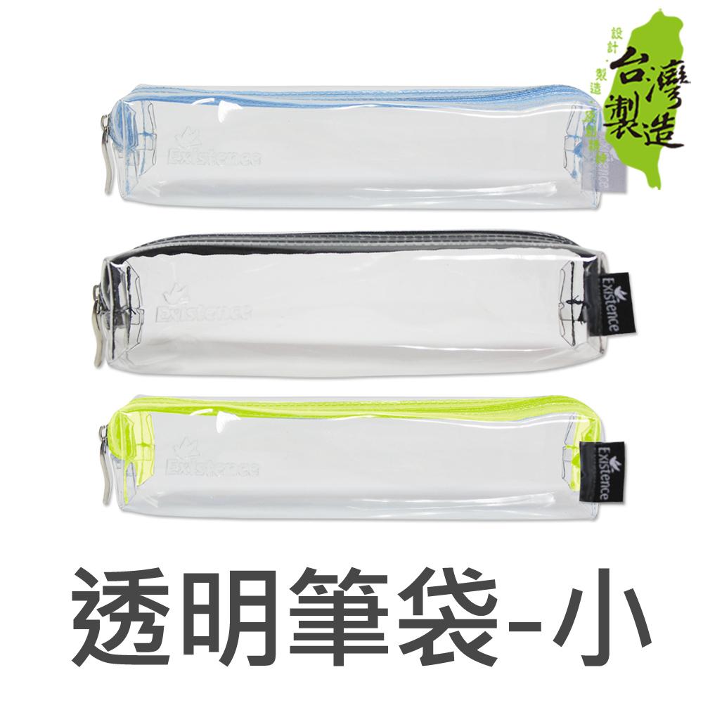 珠友 PB-60115 甦活透明筆袋(小)