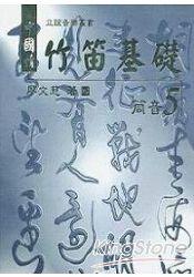 竹笛基礎(中國情)