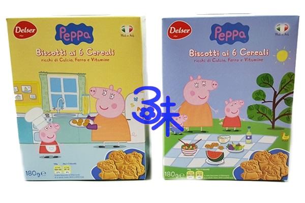 (義大利) 帝舍珮珮豬嬰兒牛奶餅 1盒 180 公克 特價 123 元 【8008910086444】 (粉紅豬牛奶餅乾盒)