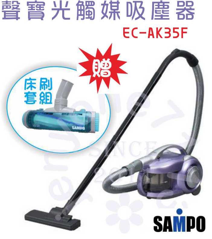 【買就送高速渦輪床刷套組】聲寶SAMPO 高速氣旋HEPA光觸媒吸塵器 EC-AK35F