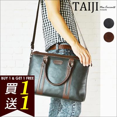 皮革方包‧拼接優質皮革手提側背兩用方包‧二色【NXA8110】-TAIJI-F