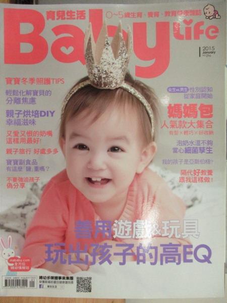 【書寶二手書T1/保健_XBP】育嬰生活_296期_善用遊戲玩具玩出孩子的高EQ等