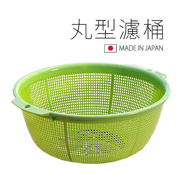 BO雜貨【SV3976】日本製 丸型濾桶 濾盆 濾水籃 瀝水籃 洗菜籃 沙拉籃 蔬果籃 水果籃