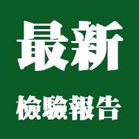 中國進口黑醋栗檢驗報告