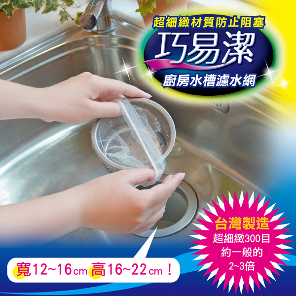 巧易潔廚房水槽濾水網50入 (可當肥皂袋) / K7509
