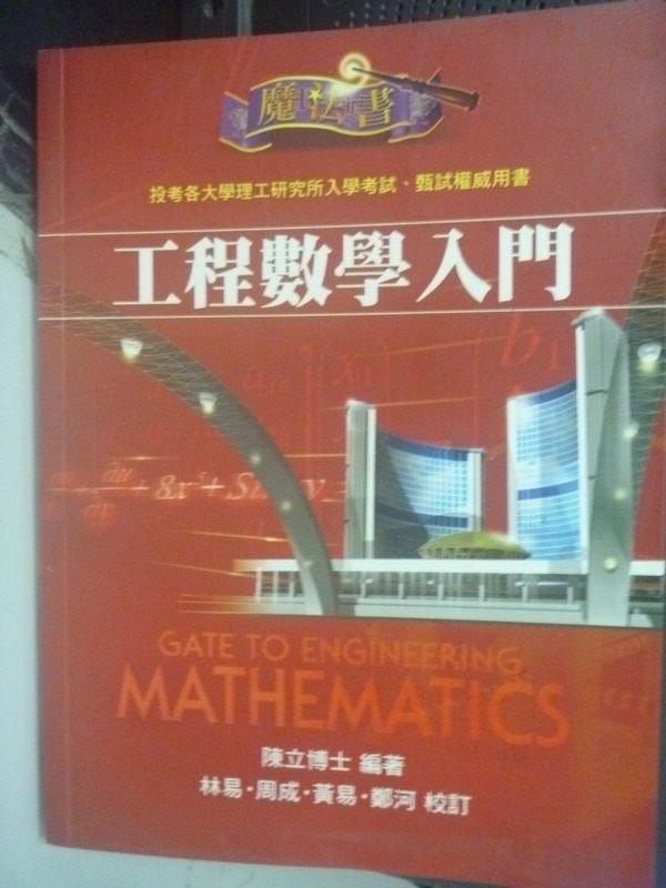 【書寶二手書T9/進修考試_QEZ】研究所考試-工程數學入門魔法書_陳立、林易