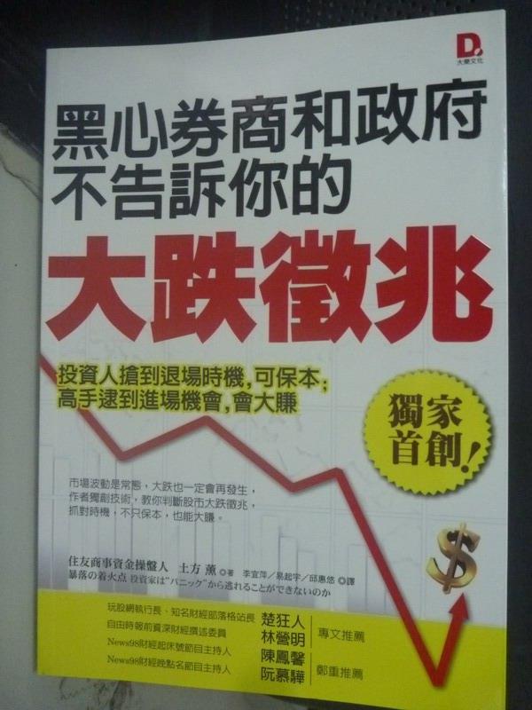 【書寶二手書T4/股票_LMT】黑心券商和政府不告訴你的大跌徵兆_土方薰