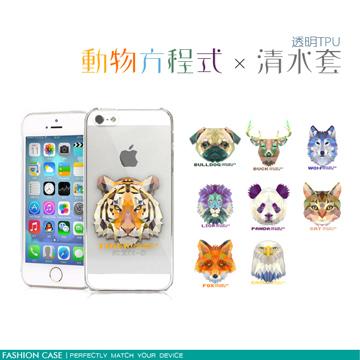 iPhone 7 4.7 3D浮雕 動物方程式 客製化 UV直噴不掉色 TPU 彩繪軟殼 清水套