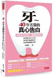 牙~40年名醫的真心告白:所有看牙的黑洞,讓醫師告訴你--為什麼牙好人不老?為什麼不能亂拔牙?