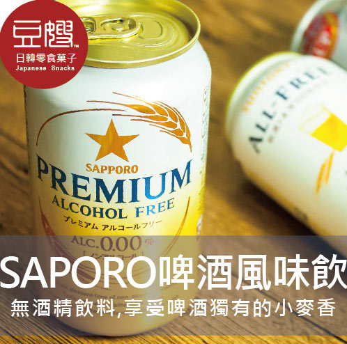 【豆嫂】日本飲料 SAPORRO PREMIUM啤酒風味飲(無酒精)