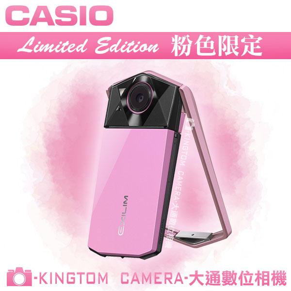 CASIO TR70 新色限量粉 公司貨 送32G高速卡+電池(共2顆)+座充+水鑽手腕帶+9H鋼化玻璃貼大全配 12期零利率