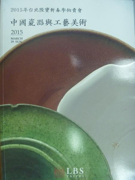 【書寶二手書T8/收藏_QJH】LBS_中國瓷器與工藝美術_2015/3/29_隆寶軒