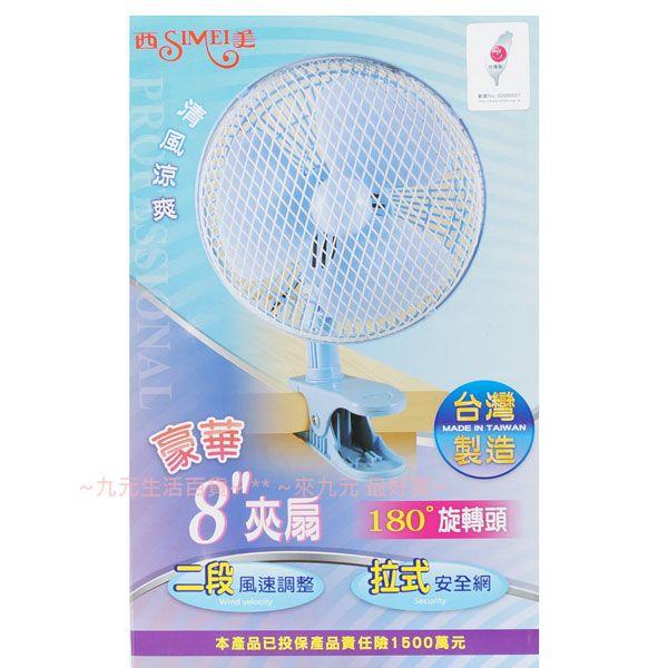 【九元生活百貨】SM-823 夾式風扇/8吋 電風扇 桌扇 夾扇