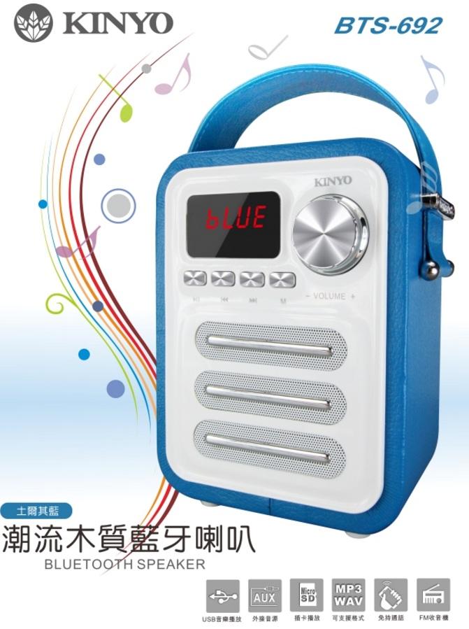 ❤含發票❤【KINYO-潮流木質藍牙喇叭】❤音響/喇叭/電腦/手機/筆電/音樂/USB/藍牙/接聽方便❤