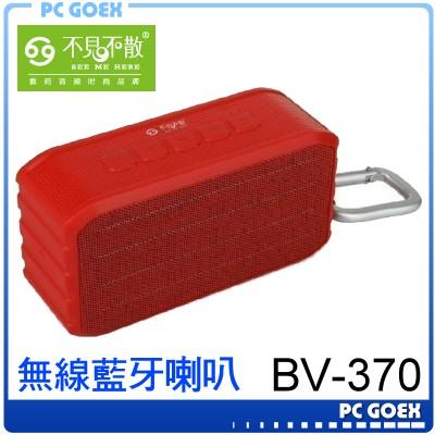 不見不散 BV370 紅 無線藍芽喇叭 ☆pcgoex 軒揚☆