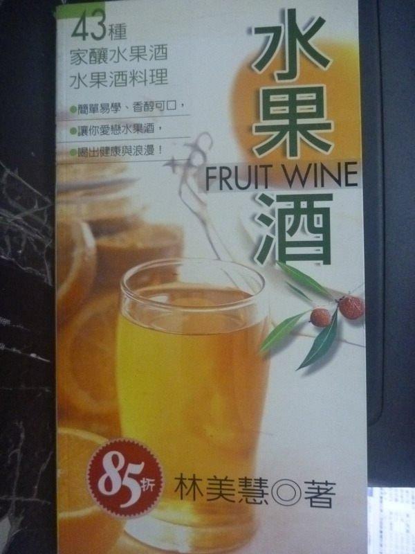 【書寶二手書T1/餐飲_XDD】水果酒_林美慧