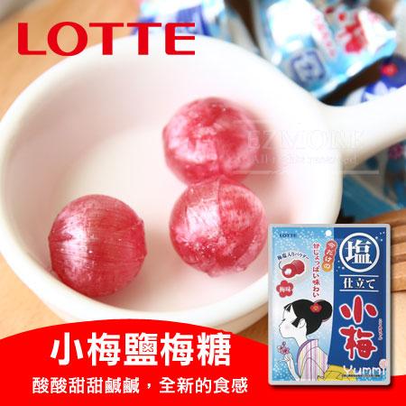 日本 樂天 LOTTE 小梅鹽梅糖 55g 小梅鹽糖袋 鹽小梅 硬糖 鹽味 酸甜 糖果【N101717】