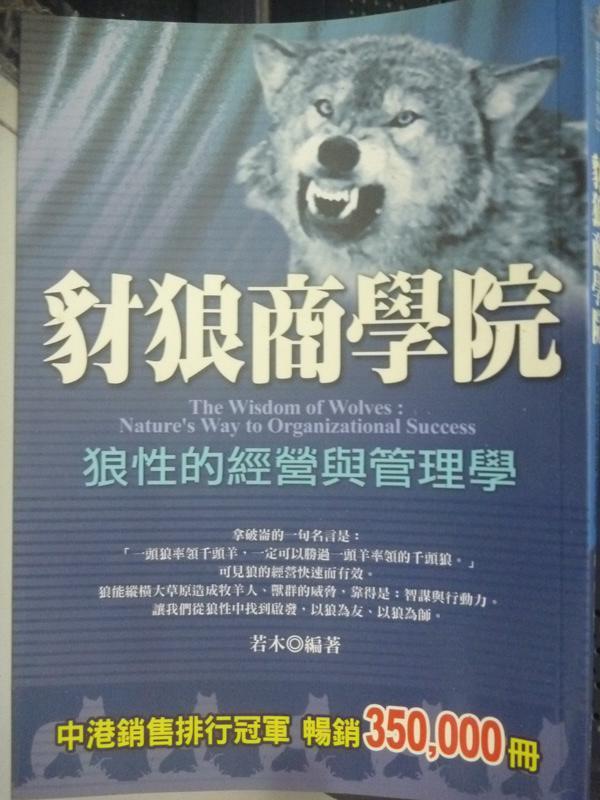 【書寶二手書T3/財經企管_LNF】豺狼商學院-狼性的經營與管理_若木