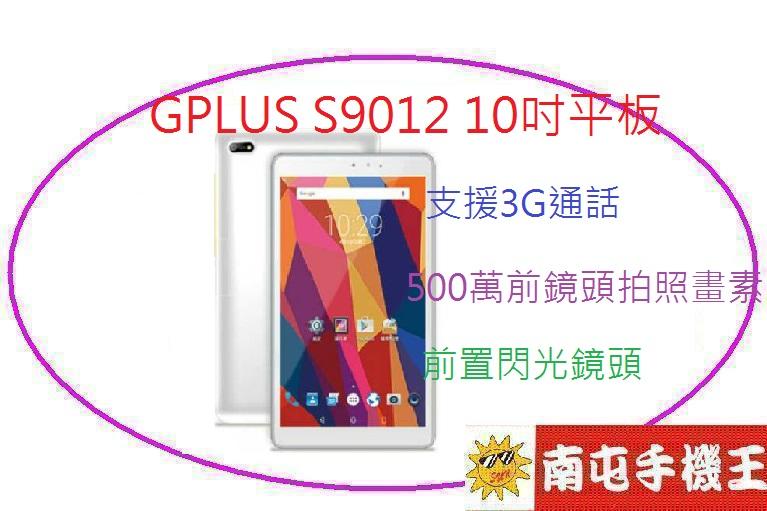 ←南屯手機王→ GPLUS s9012平板十吋螢幕-支援3G通話 【宅配免運費】