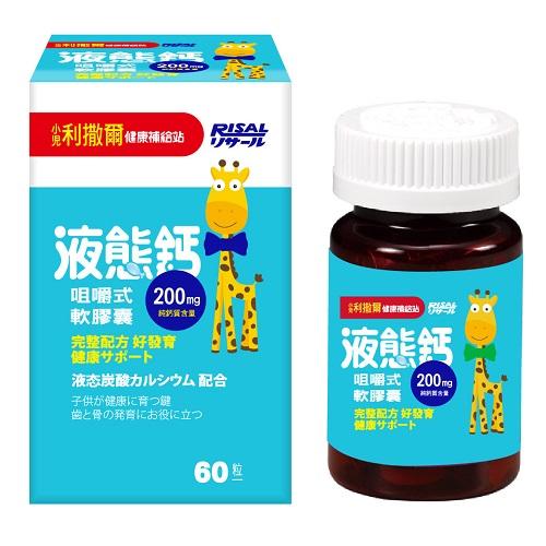 小兒利撒爾 液態鈣咀嚼式軟膠囊60粒【德芳保健藥妝】