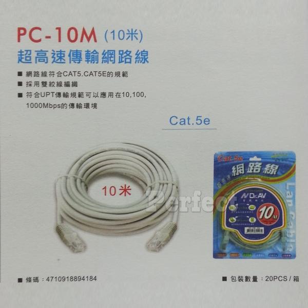 【NDr.AV ● 聖岡】CAT.5E 一體成型 網路線 ( 10米 / 10M )  PC-10M  /  LC-10M  **免運費**