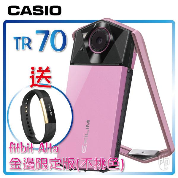 ➤送時尚運動手環 fitbit Alta【和信嘉】CASIO TR70 (櫻花粉) 自拍神器 自拍奇機 美肌美顏 相機 公司貨 原廠保固