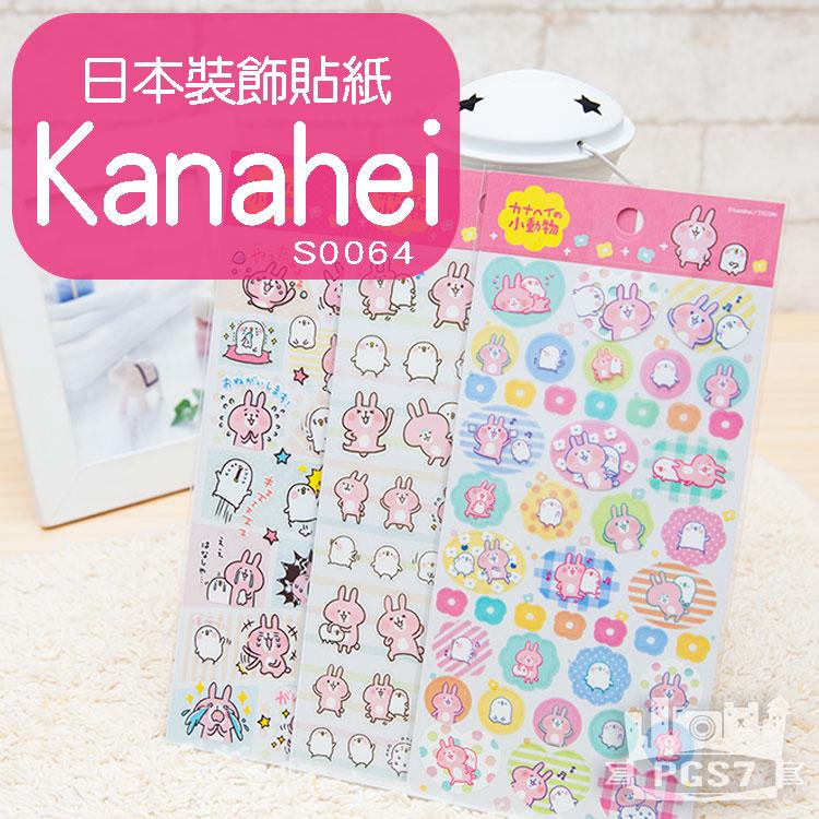PGS7 日本卡通系列貼紙 - 編號 S0064 Kanahei 小動物 裝飾 貼紙 P助 小兔兔 卡娜赫拉