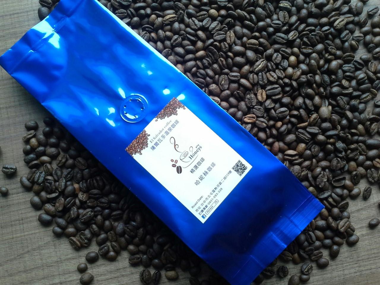 【Honeys 】薩爾瓦多溫泉咖啡(咖啡豆) (半磅)